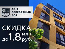 ЖК «Серебряный бор» Жилой комплекс премиум-класса.